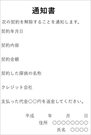 tsuuchisyo 2