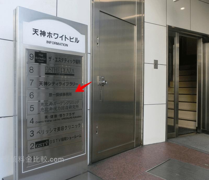 原一探偵事務所福岡天神の半額クーポン口コミ