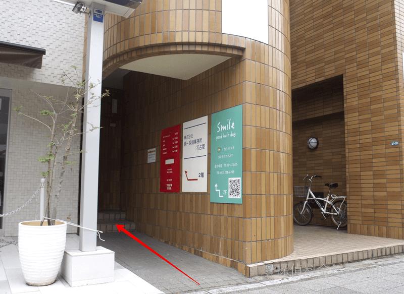 原一探偵事務所名古屋の半額クーポン口コミ