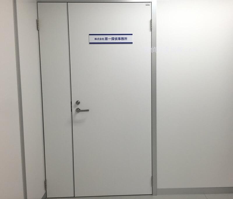 原一探偵事務所 静岡拠点の基本料金半額クーポーン