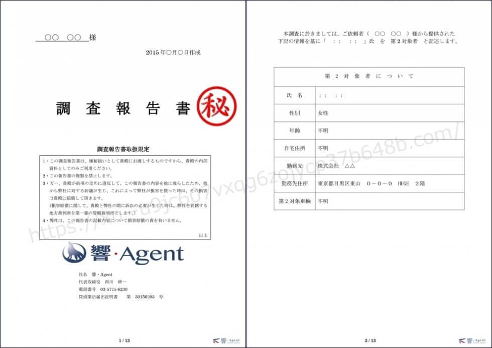 響・Agent口コミ・評判
