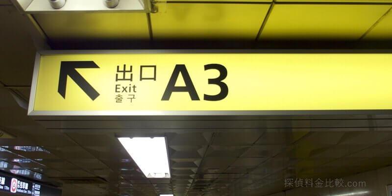 原一探偵事務所日本橋