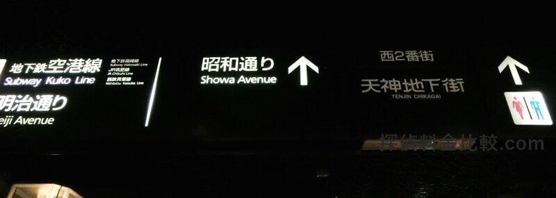 原一探偵事務所福岡
