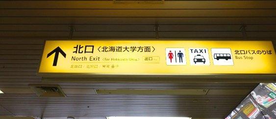 原一探偵事務所札幌