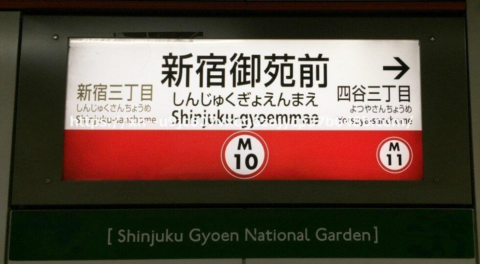 アムス探偵新宿
