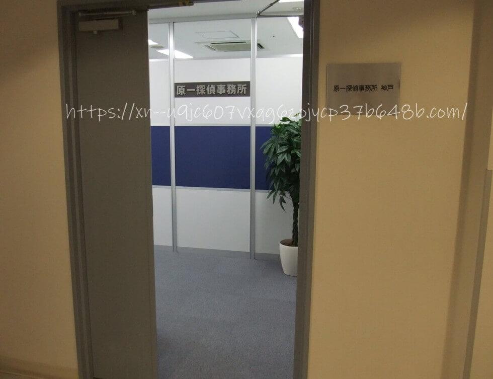 原一探偵事務所神戸