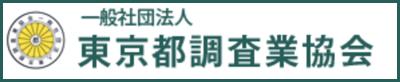 東京調査業協会