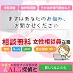 東京ALG探偵社