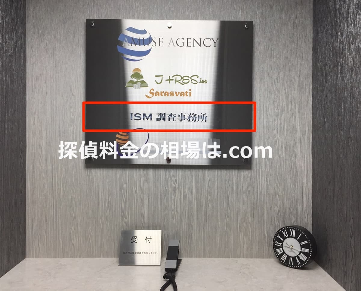 ISM調査事務所の口コミ