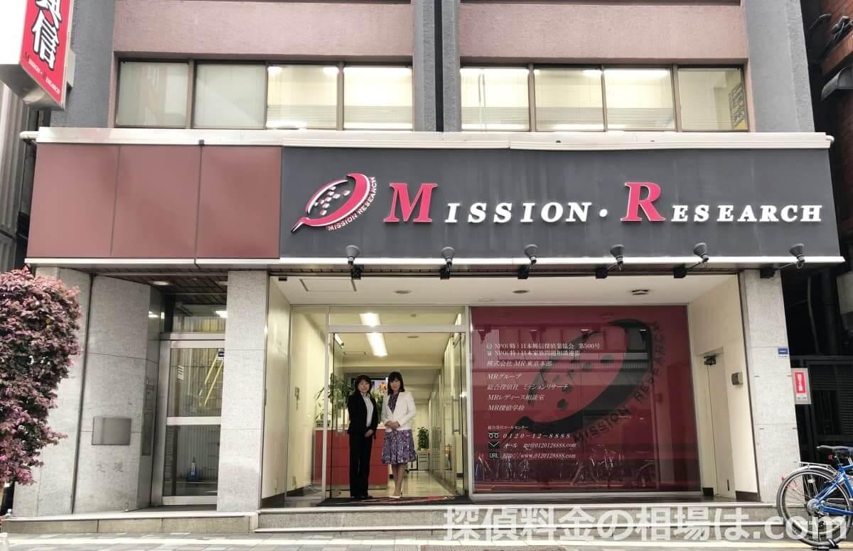 MR探偵社の口コミ評判
