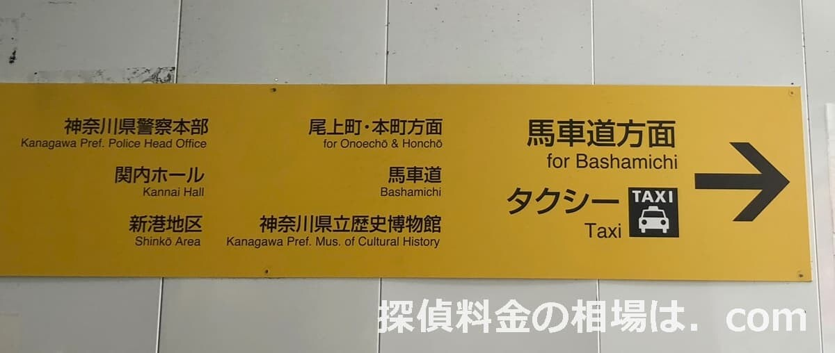 アムス探偵横浜の評判