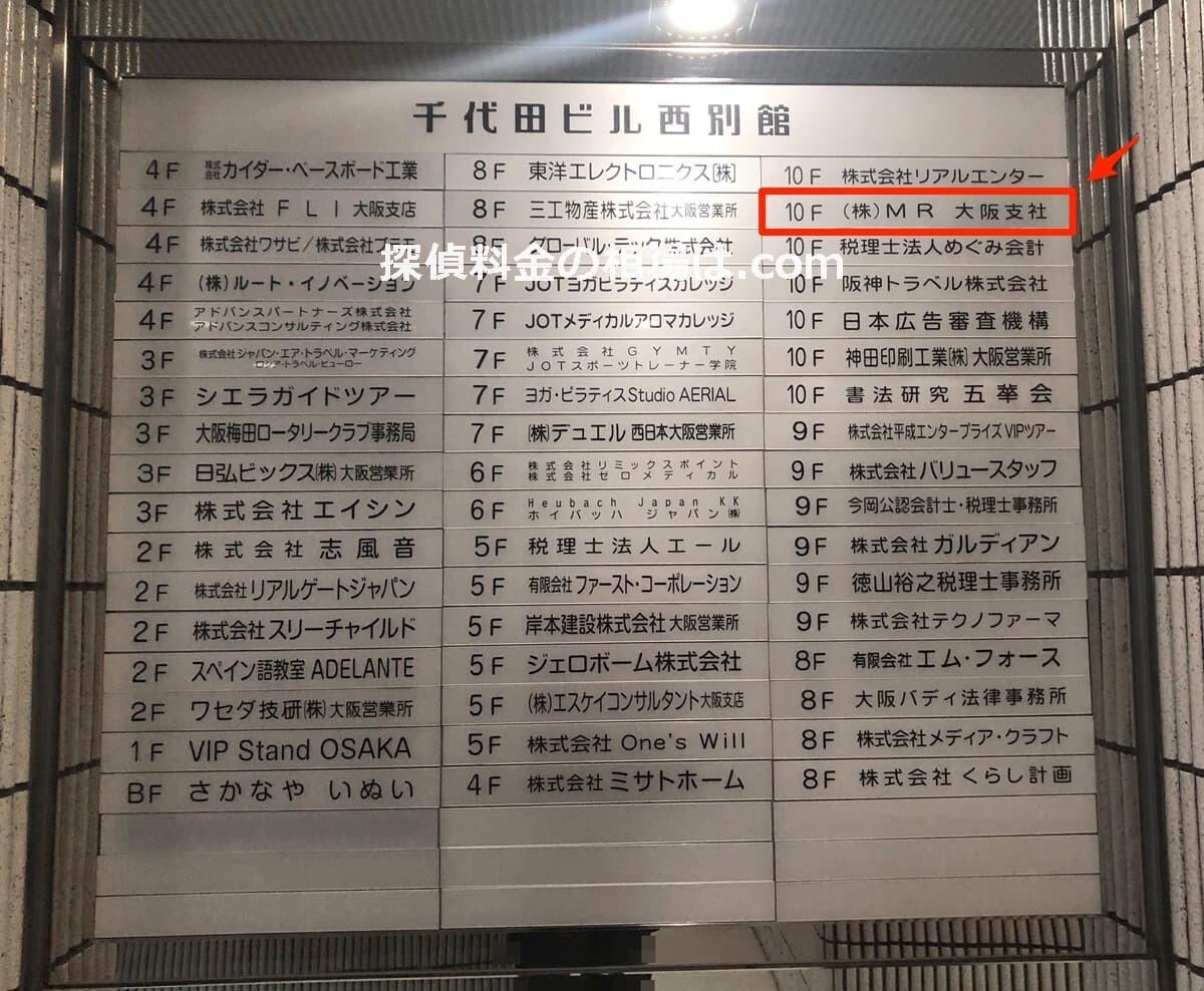 MR探偵社大阪支社の口コミ